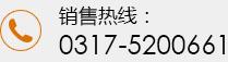 沧州海固安全防护科技有限公司联系电话:0317-5200661