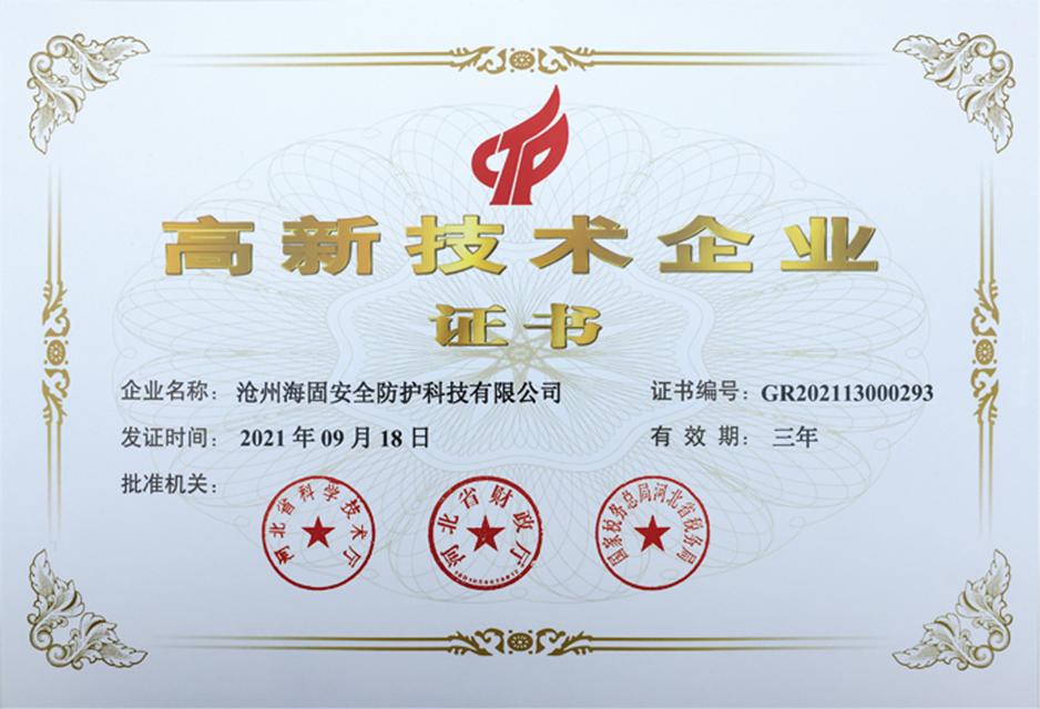 海固生产许可证