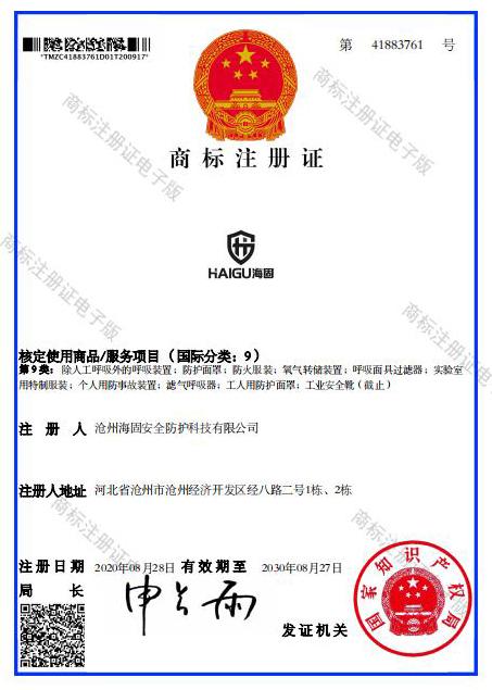 海固商标注册证