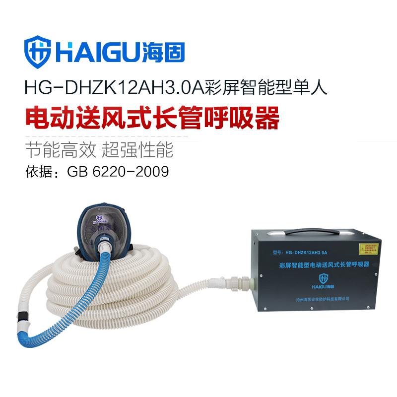海固新品HG-DHZK12AH3.0A型 全面罩 1人彩屏智能型电动送风式长管呼吸器