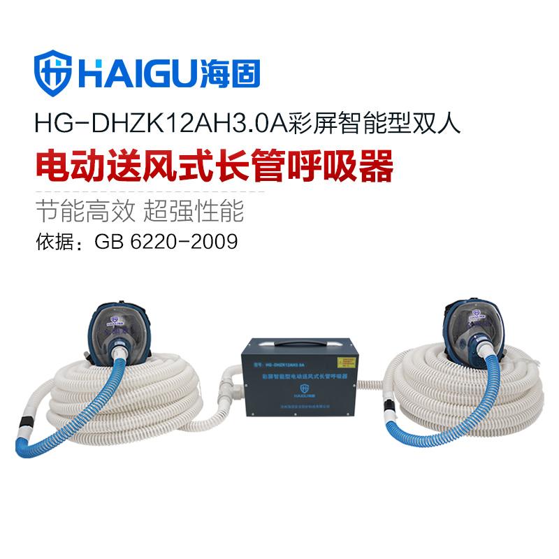 海固新品HG-DHZK12AH3.0A型 全面罩 2人彩屏智能型电动送风式长管呼吸器