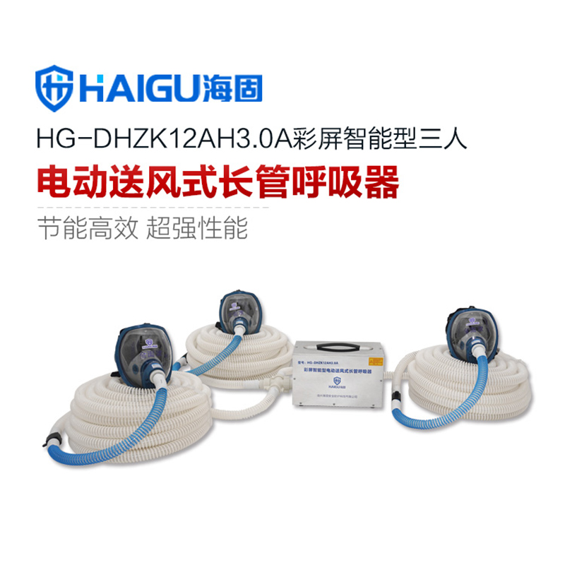新品 海固HG-DHZK12AH3.0A智能型彩屏 全面罩 三人电动送风式长管呼吸器