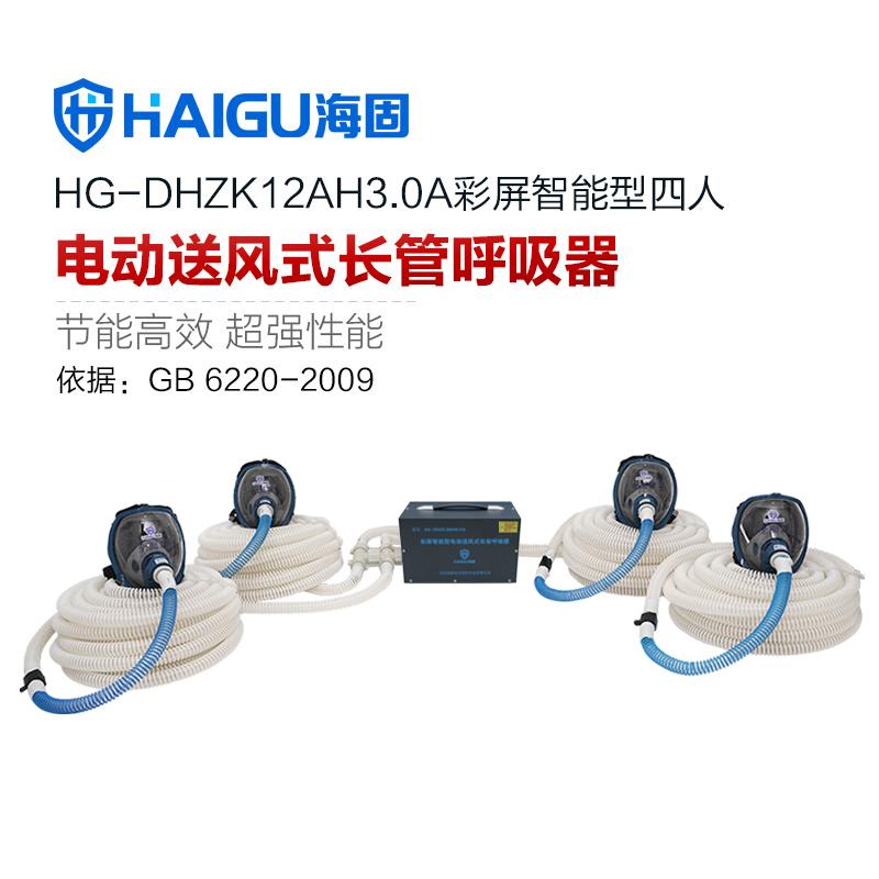 新品 海固HG-DHZK12AH3.0A智能型彩屏 全面罩 四人电动送风式长管呼吸器