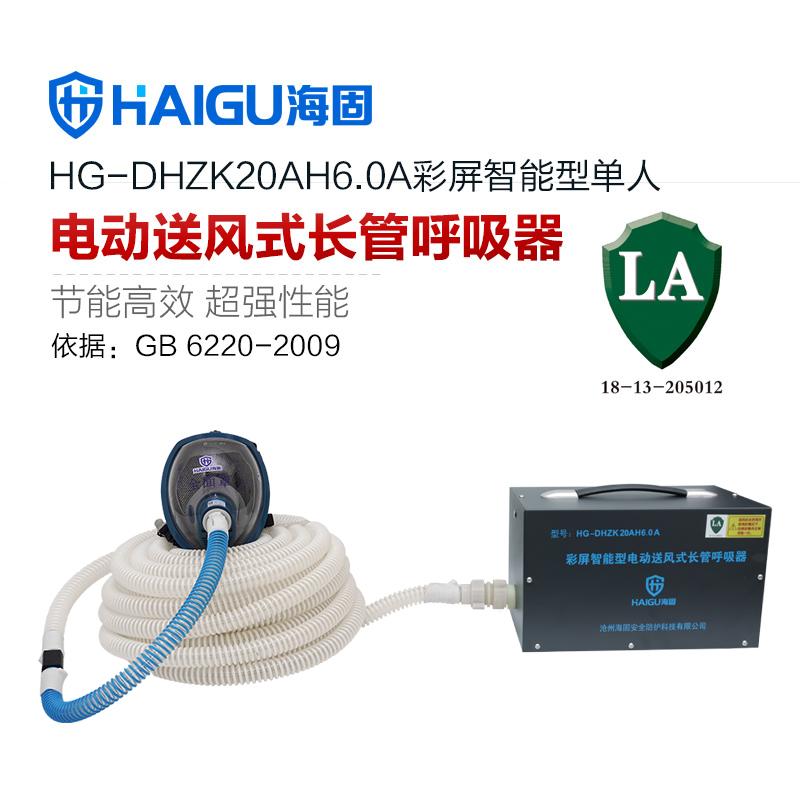 新品 海固HG-DHZK20AH6.0A智能型彩屏 全面罩 单人电动送风式长管呼吸器