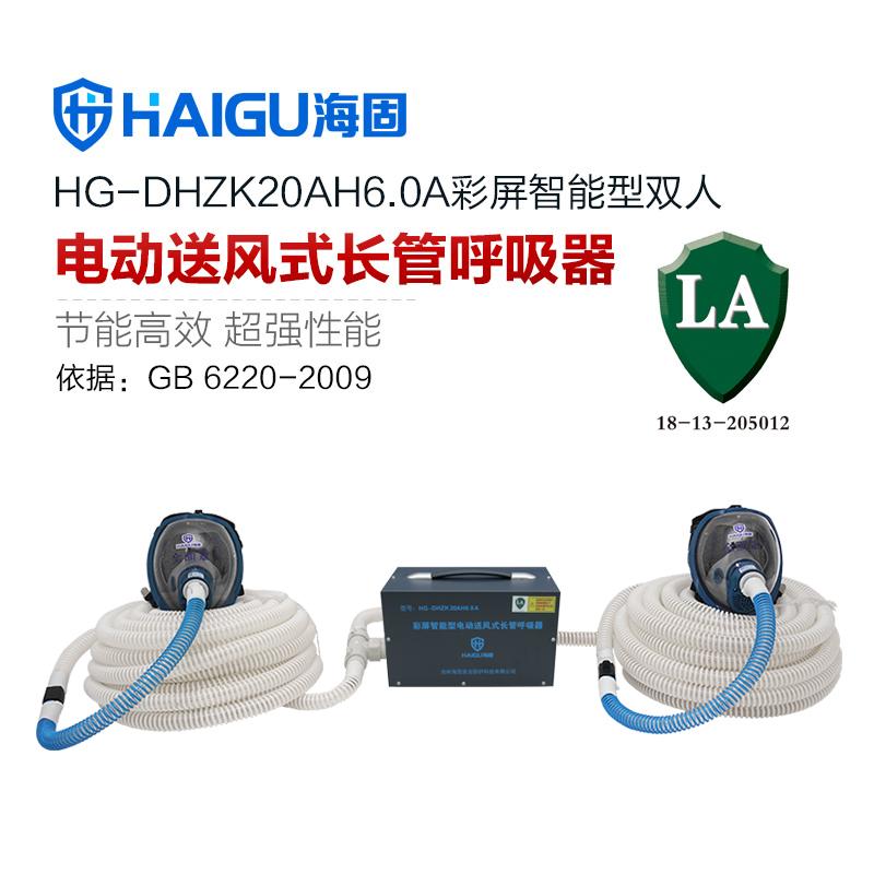 新品 海固HG-DHZK20AH6.0A智能型彩屏 全面罩 双人电动送风式长管呼吸器