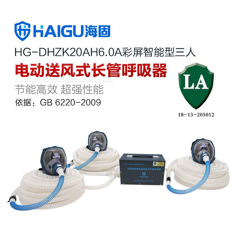 新品 海固HG-DHZK20AH6.0A智能型彩屏 全面罩 三人电