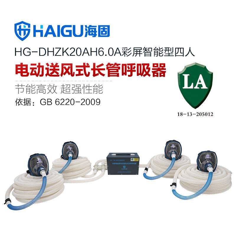 正品 海固HG-DHZK20AH6.0A型 全面罩 4人彩屏智能电动