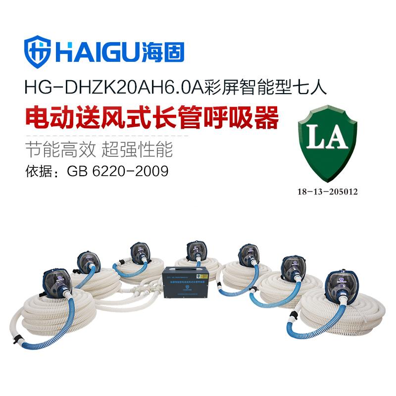新品 海固HG-DHZK20AH6.0A智能型彩屏 全面罩 七人电