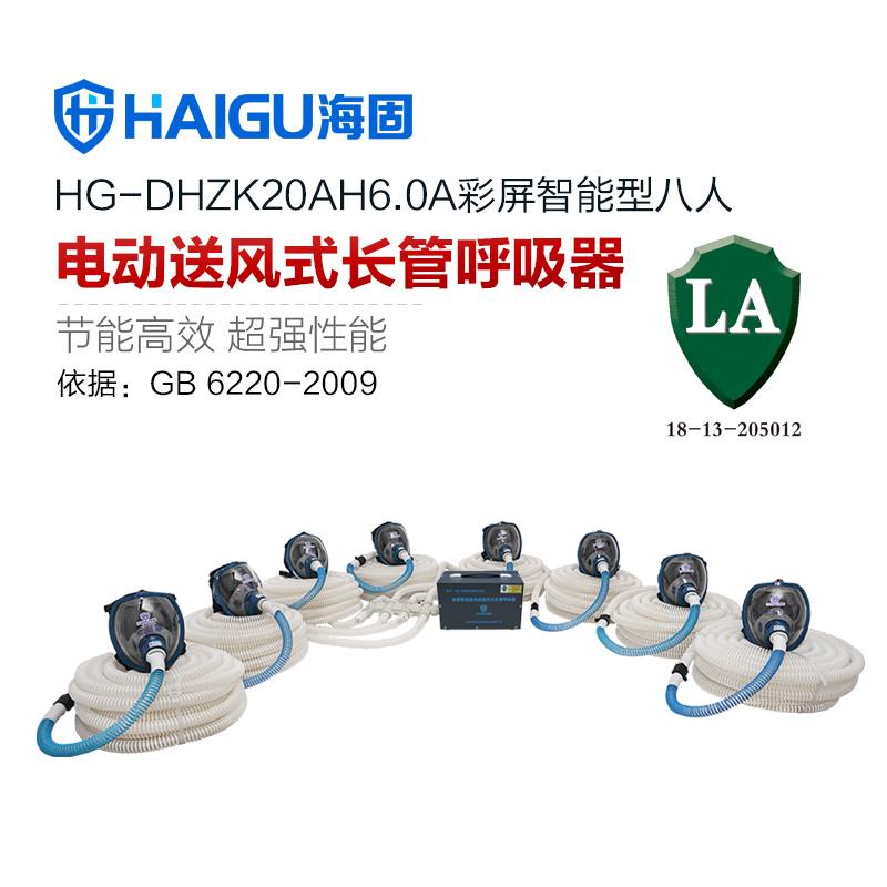 新品 海固HG-DHZK20AH6.0A智能型彩屏 全面罩 八人电动送风式长管呼吸器