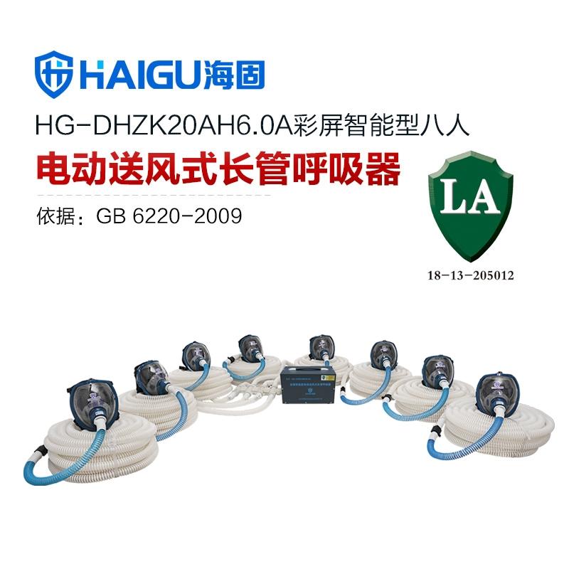 海固HG-DHZK6.0A智能型八人电动送风式长管呼吸器