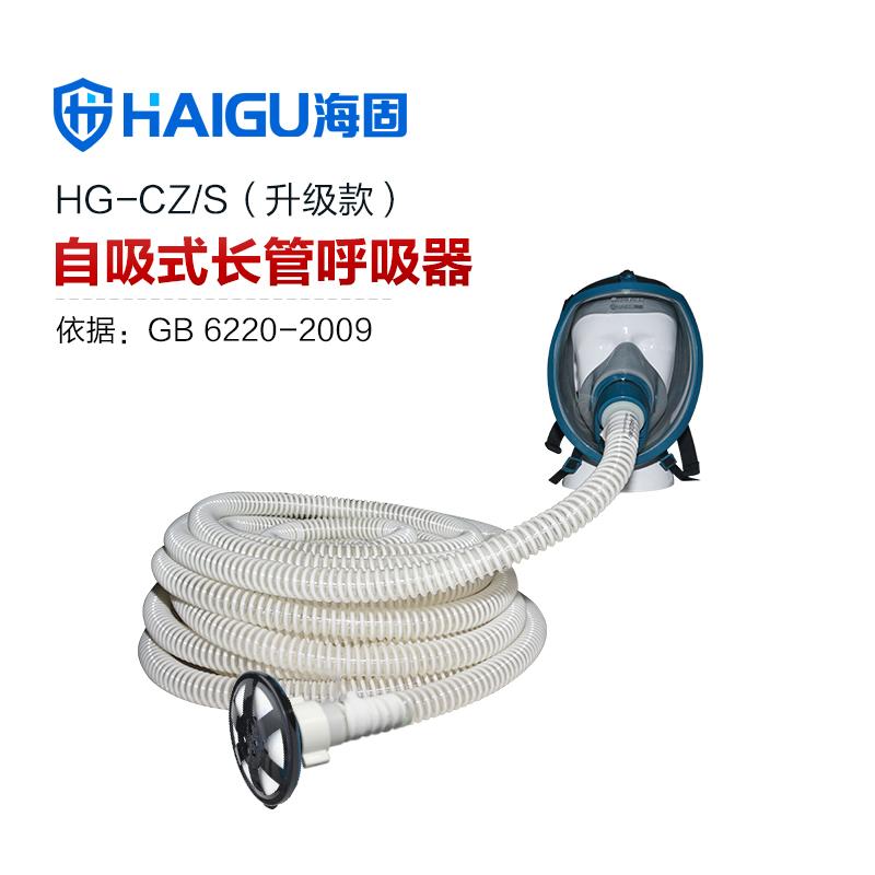 海固HG-CZ单人自吸式长管呼吸器