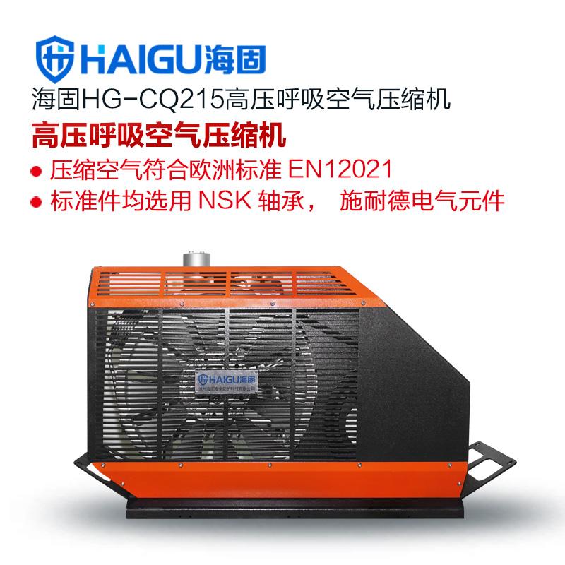 海固HG-CQ215高压呼吸空气压缩机 正压式空气呼吸器充气泵 呼吸空气压缩机