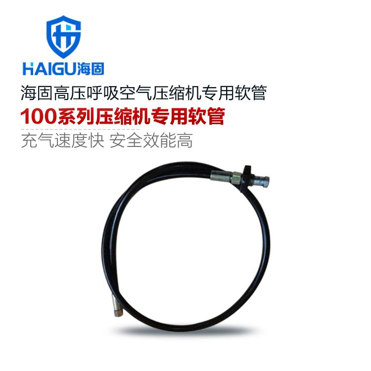 海固100系列压缩机专用充气软管 高压空气压缩机充气软管 压缩机专用充气接头