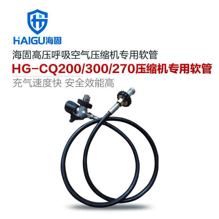 海固300 400系列压缩机专用充气软管 高压空气压缩机充气软管 压缩机专用充气接头