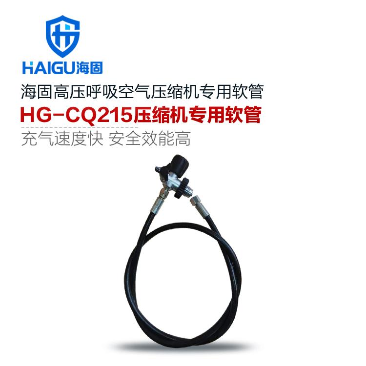 海固215系列压缩机专用充气软管 高压空气压缩机充气软管 压缩机专用充气接头