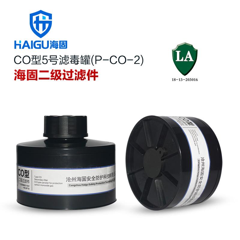 HG-ABS/P-CO-2号滤毒罐 一氧化碳 CO 煤气滤毒罐 滤毒罐5号