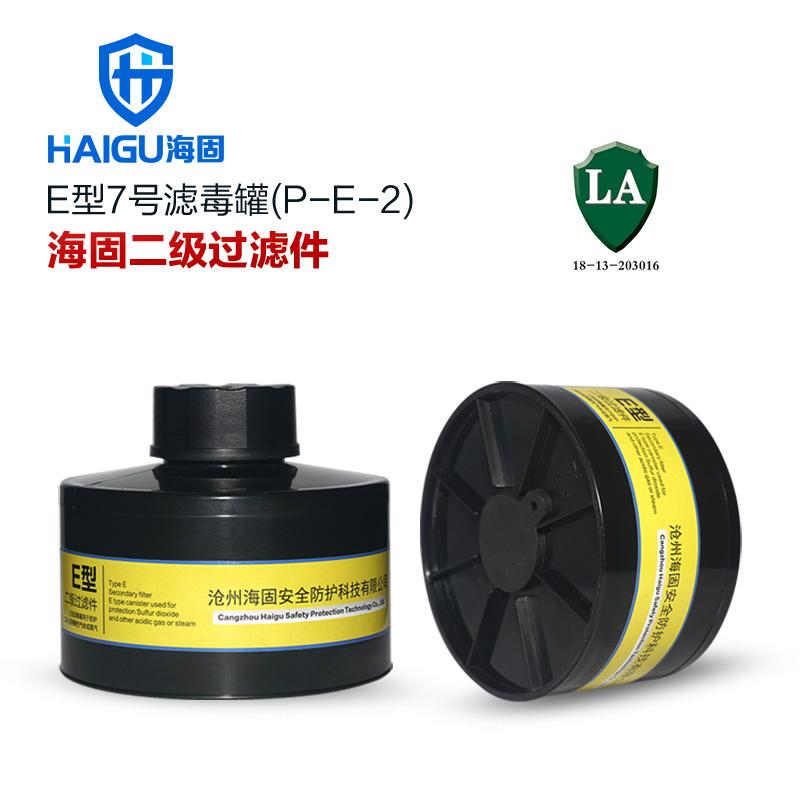 HG-ABS/P-E-2号滤毒罐 氯化氢 盐酸气体 酸性气体防毒面具滤毒罐