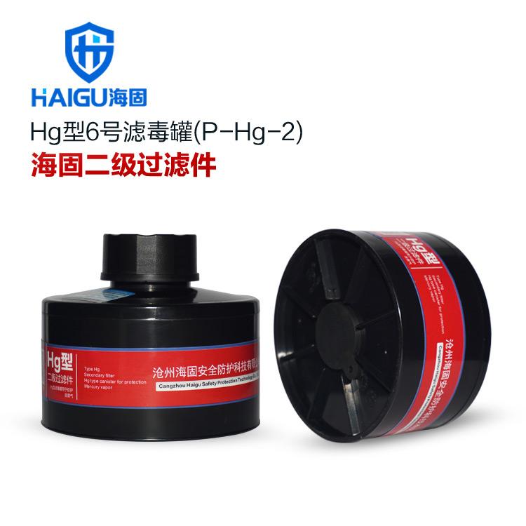 海固HG-ABS/P-Hg-2滤毒罐 汞防护滤毒罐 水银防护专用滤毒罐