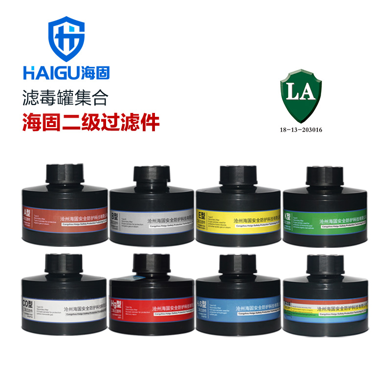 海固HG-ABS系列二级滤毒罐
