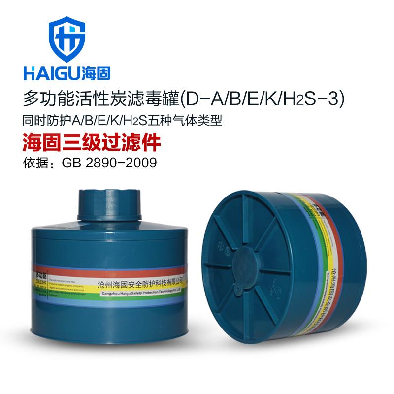 HG-ABS/D1-A/B/E/K/H2S/3号滤毒罐 多气体防护滤毒罐