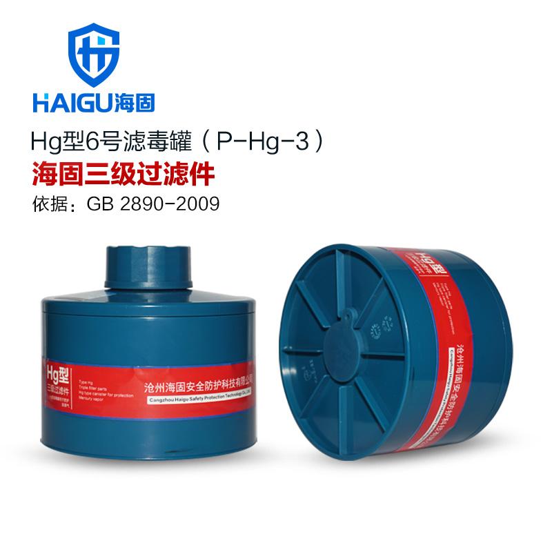 海固HG-ABS/P-Hg-3滤毒罐 汞防护滤毒罐 水银防护专用滤毒罐