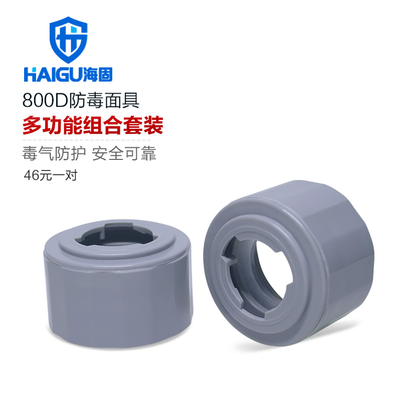 海固HG800D防毒面具多功能组合套装
