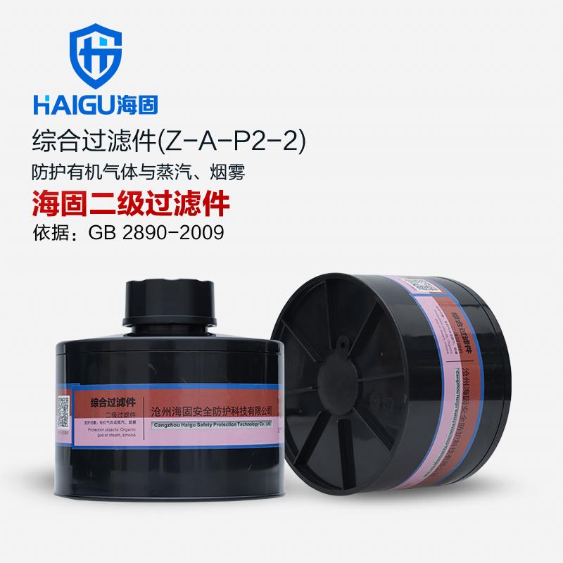 海固Z-A-P2-2综合型3号滤毒滤烟罐 有效防护有机气体或蒸汽、烟雾