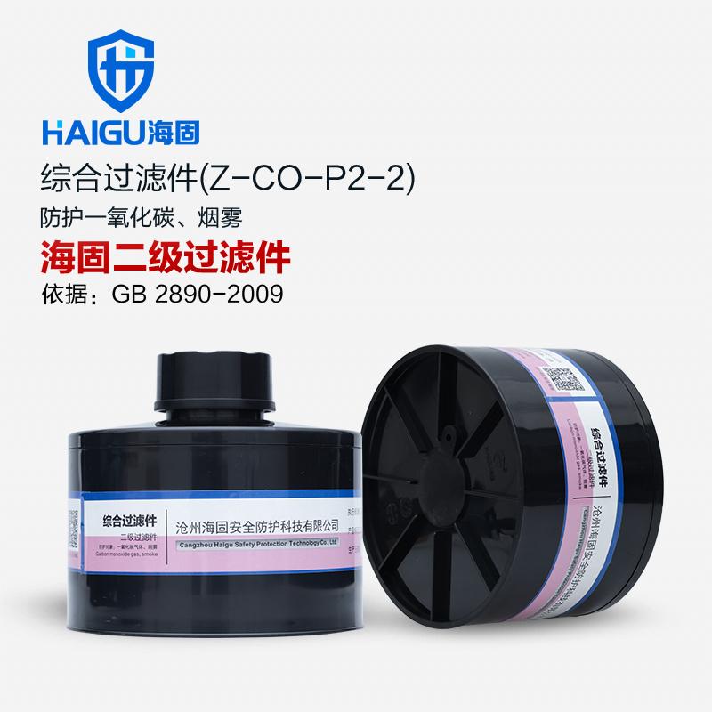 海固Z-CO-P2-2综合过滤件 二级过滤件 有效防护一氧化碳气体、烟雾