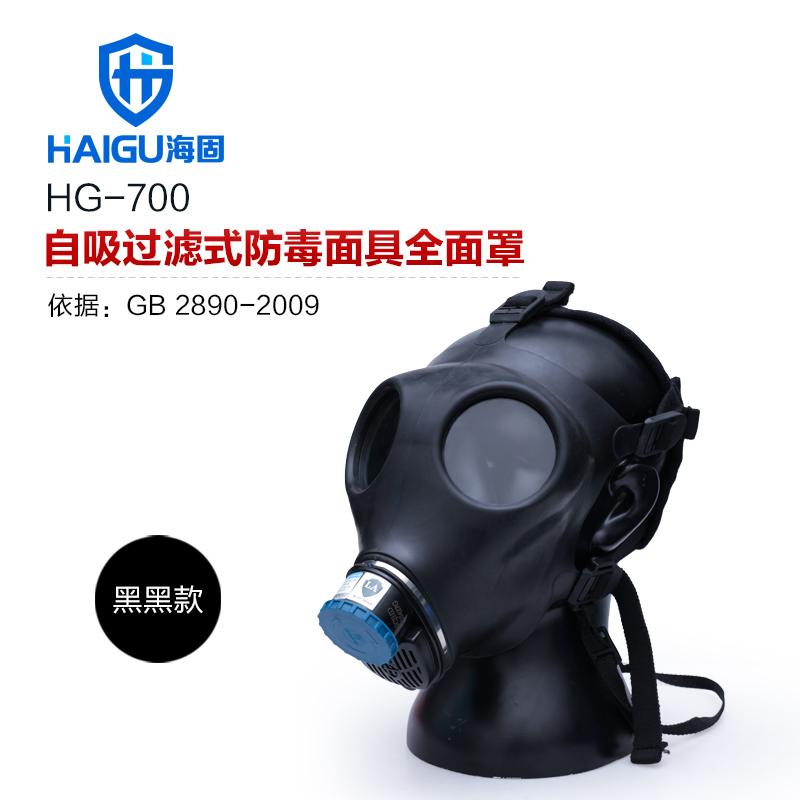 正品喷漆化工防毒气防毒面具 海固700全面罩二级滤毒罐防毒面具