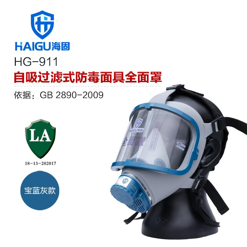 海固911全面罩+二级 ABS滤毒罐 防毒防尘全面罩 工业防毒面具
