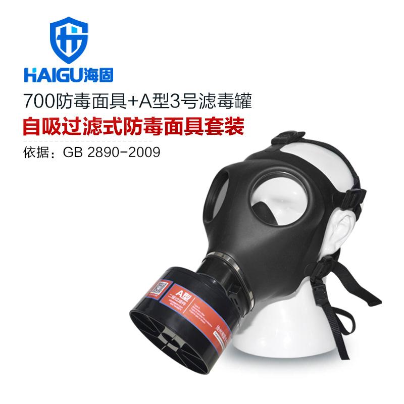 海固700全面罩+HG-ABS/P-A-2滤毒罐 活性炭防毒面具 甲醛 醇类
