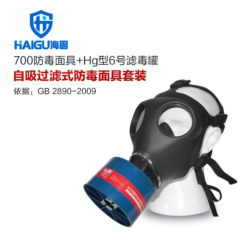 海固700全面罩+HG-ABS/P-Hg-3滤毒罐  水银防护专用防毒面具