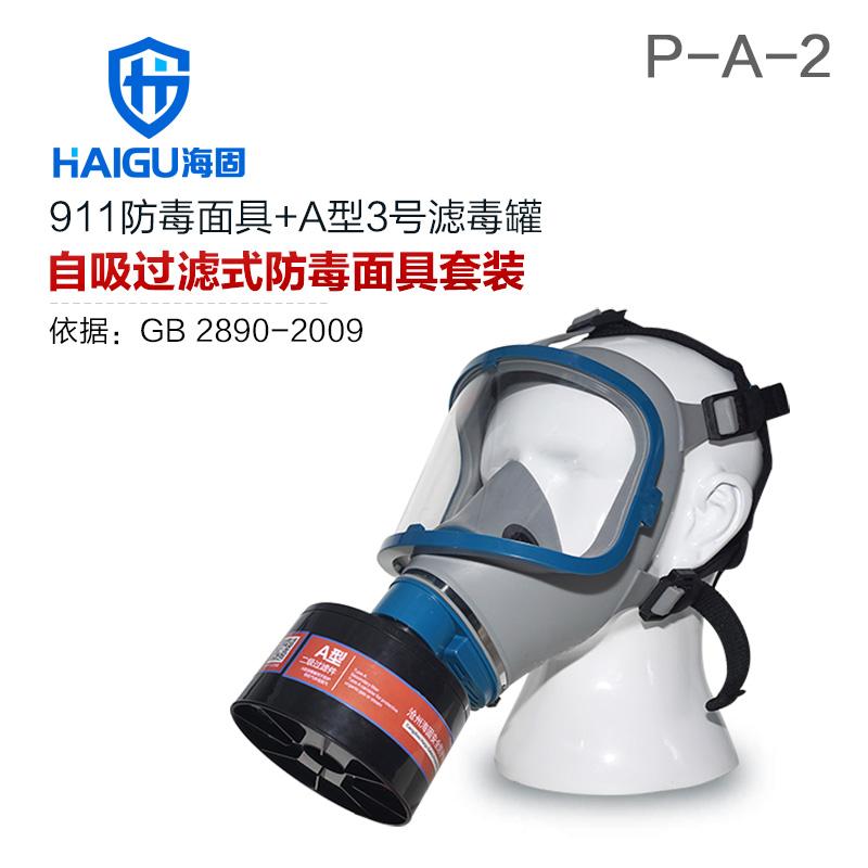 海固911全面罩+HG-ABS/P-A-2滤毒罐 活性炭防毒面具 甲醛 醇类