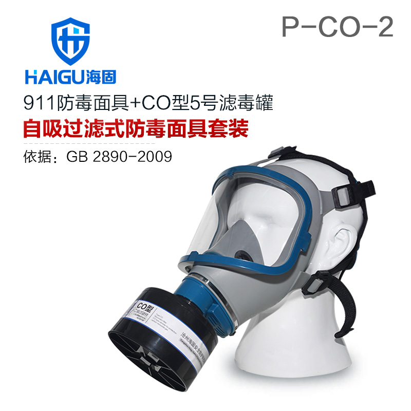 海固911全面罩+HG-ABS/P-CO-2滤毒罐 一氧化碳防毒面具