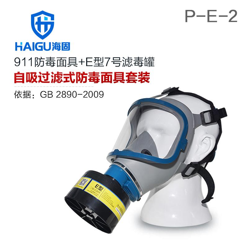 海固911全面罩+HG-ABS/P-E-2滤毒罐 酸性气体专用