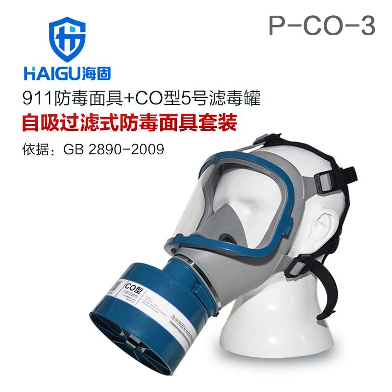 海固911全面罩+HG-ABS/P-CO-3滤毒罐 一氧化碳防毒面具