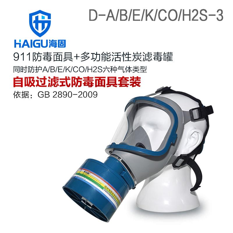 海固911全面罩+HG-ABS/D2-3滤毒罐 综合防毒气 活性炭面具