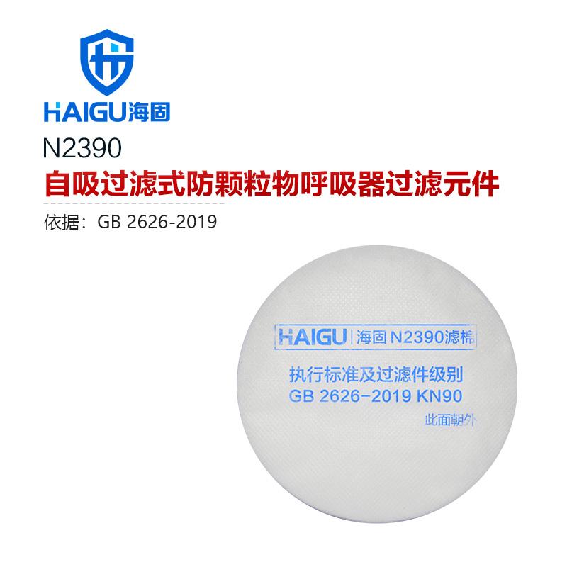 海固2系列KN圆形滤棉 KN100/KN95/KN90非油性颗粒物滤棉