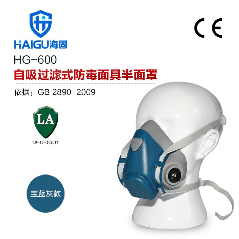 海固600半面罩防毒面具 喷漆 化工防毒面具