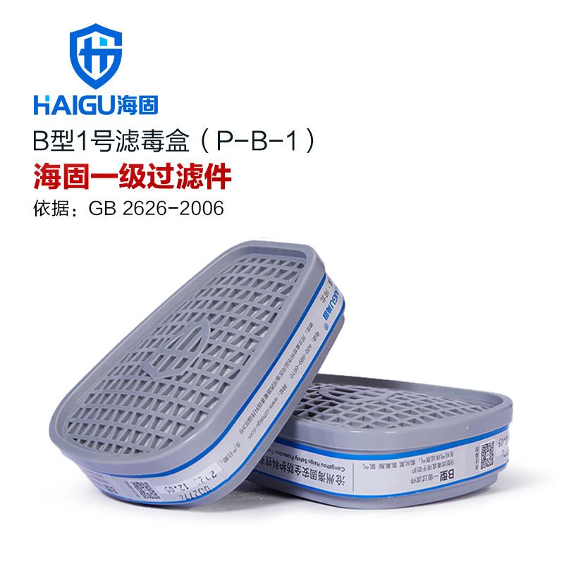 海固HG-ABS-B型1号滤毒盒 P-B-1综合无机气体滤毒盒