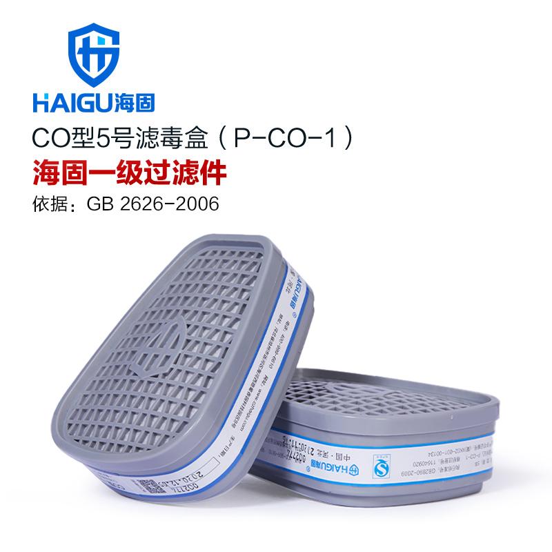 海固HG-ABS-CO型5号滤毒盒 P-CO-1一氧化碳气体滤毒盒
