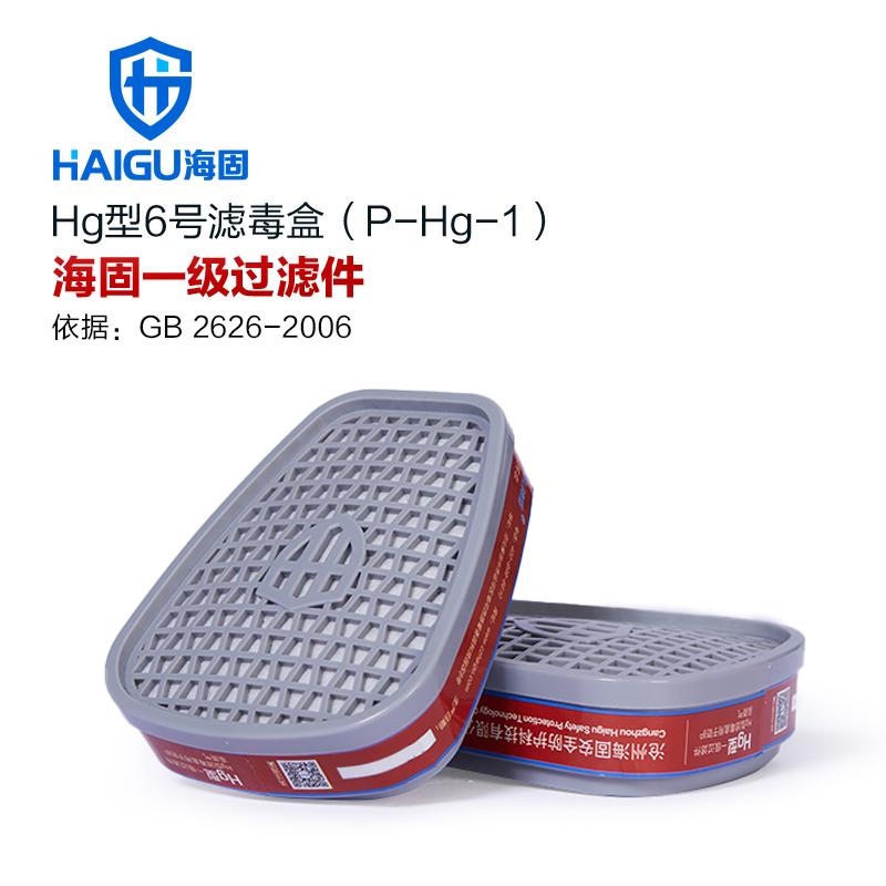 海固HG-ABS/Hg-1滤毒盒 汞防护滤毒盒 水银防护专用滤毒盒