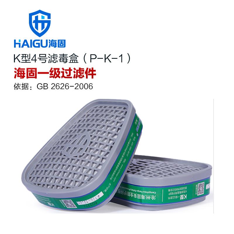 海固HG-ABS-K型4号滤毒盒 P-K-1氨气气体滤毒盒
