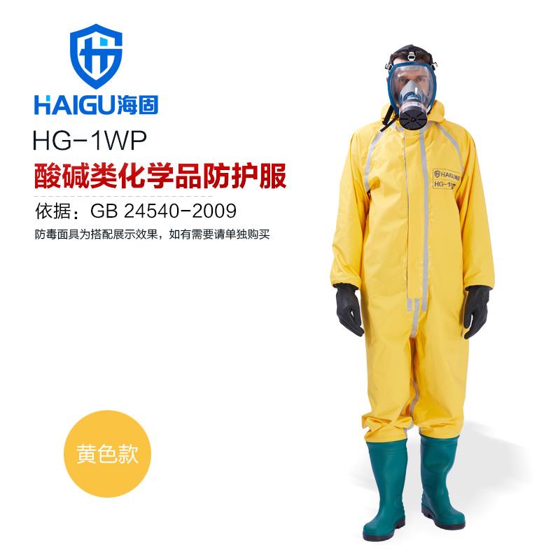 海固HG-1WP半封闭轻型防化服 外置一级防化服 不含空气呼吸器