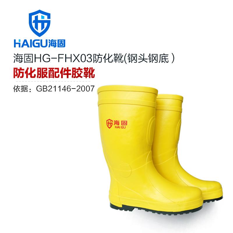 海固HG-FHX03双钢防化靴 钢头钢底防化靴