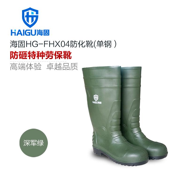 海固HG-FHX04 抗砸防化特种劳保靴