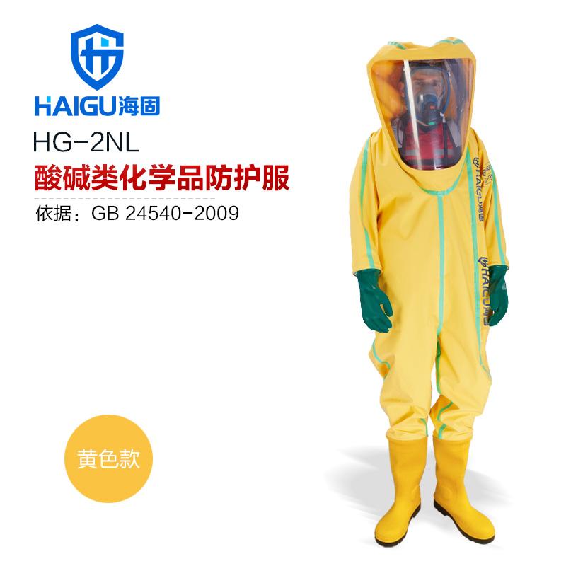 海固HG-2NL半封闭轻型防化服 内置二级防化服(不含空气呼吸器)