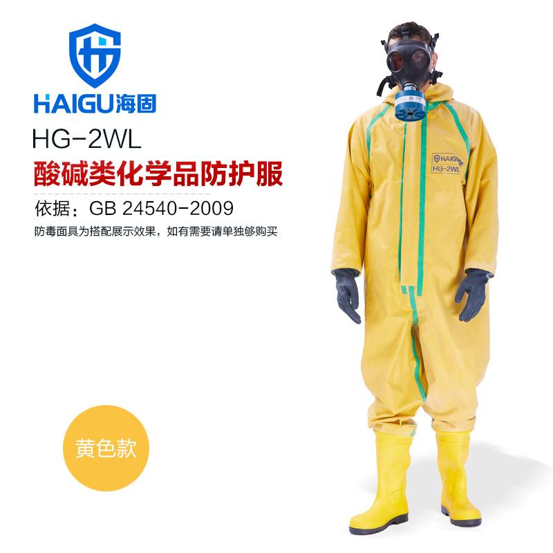 海固FH-2WL半封闭轻型防化服 外置二级防化服(不含空气呼吸器)