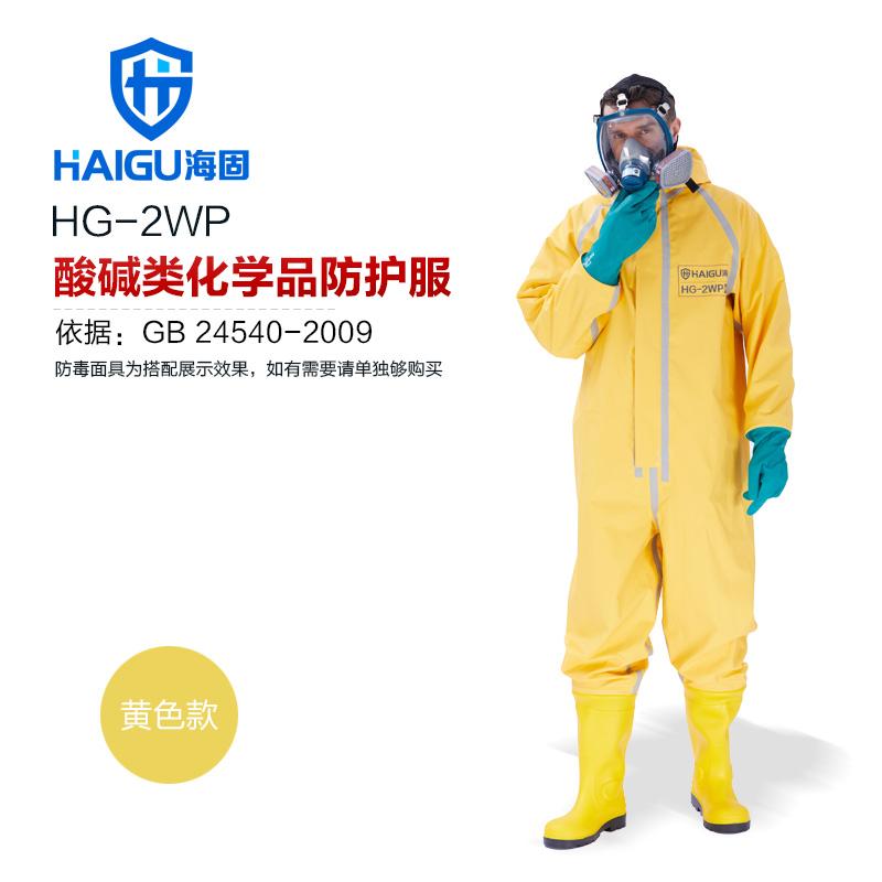 海固FH-2WP半封闭轻型防化服 外置二级防化服(黄色款)