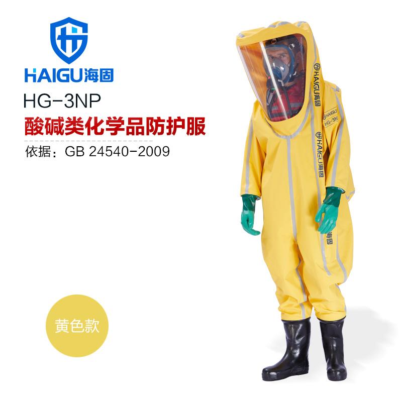 海固FH-3NP全封闭重型防化服 内置三级防化服